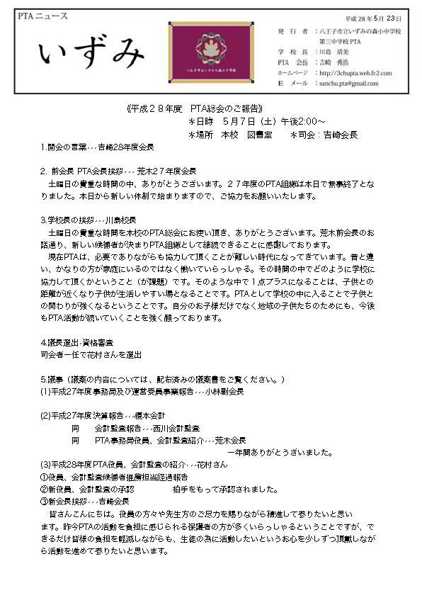 28年度総会(5_7)_ページ_1