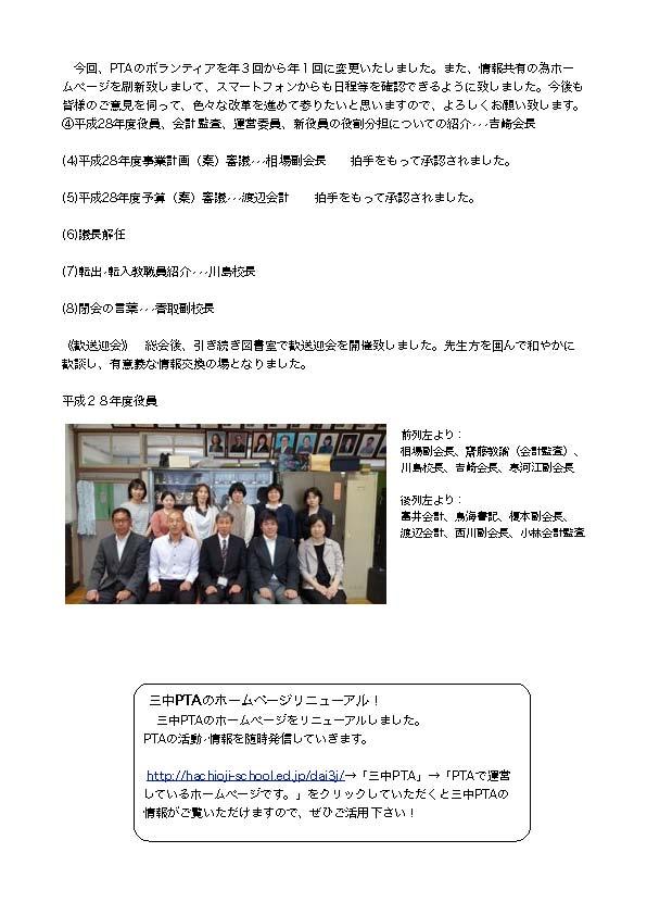 28年度総会(5_7)_ページ_2